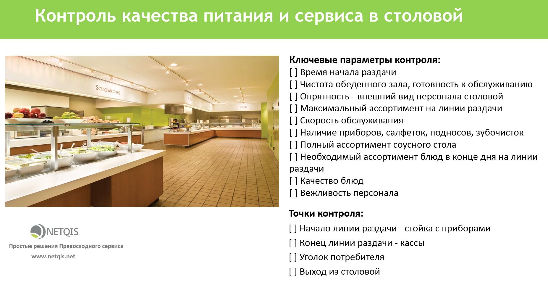 качество питания в столовой